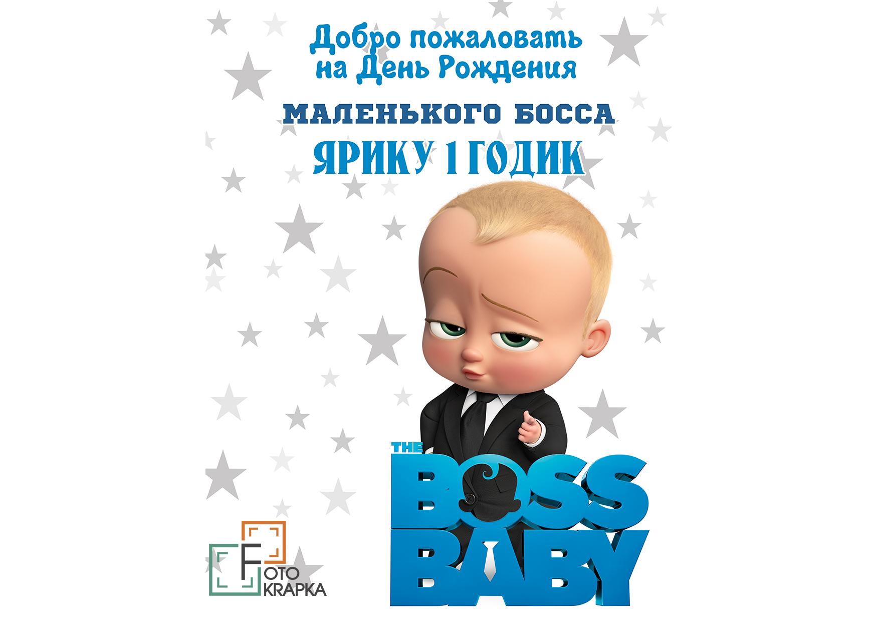 Фотозона босс Молокосос недорого Украина