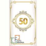 фотозона на юбилей 50 лет