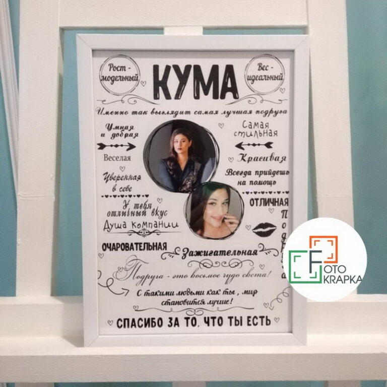Постер для куми Україна