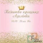 фотозона на крестины корона для девочки