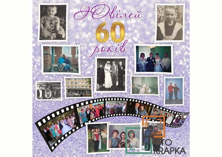 фотозона на юбилей фотографии кинопленка 60 лет