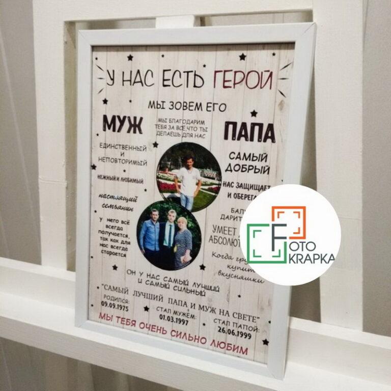 Постер у нас є герой Київ