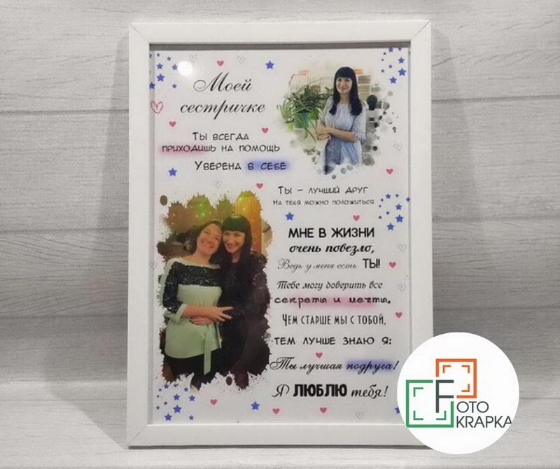 Постер для сестри купити