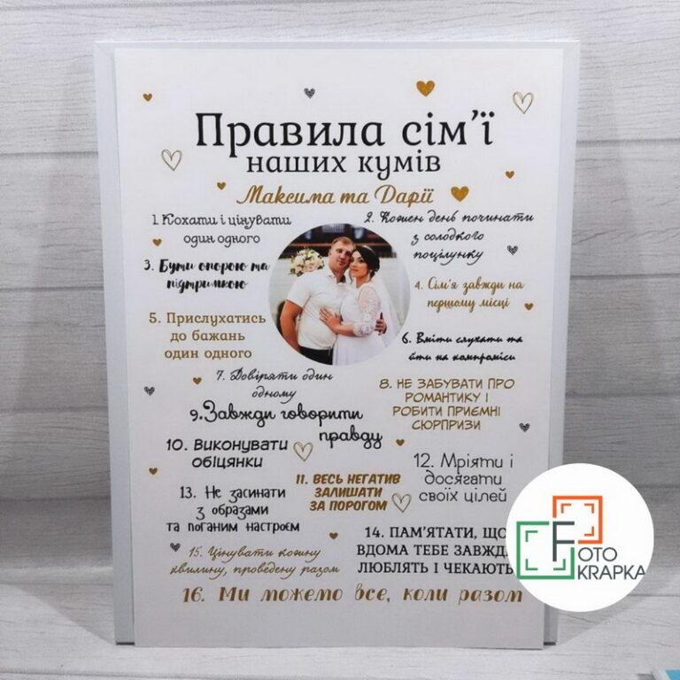 Постер правила родини Київ