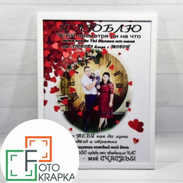 Постери для коханих замовити грн.