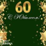 фотозона ювілей 60 років Україна