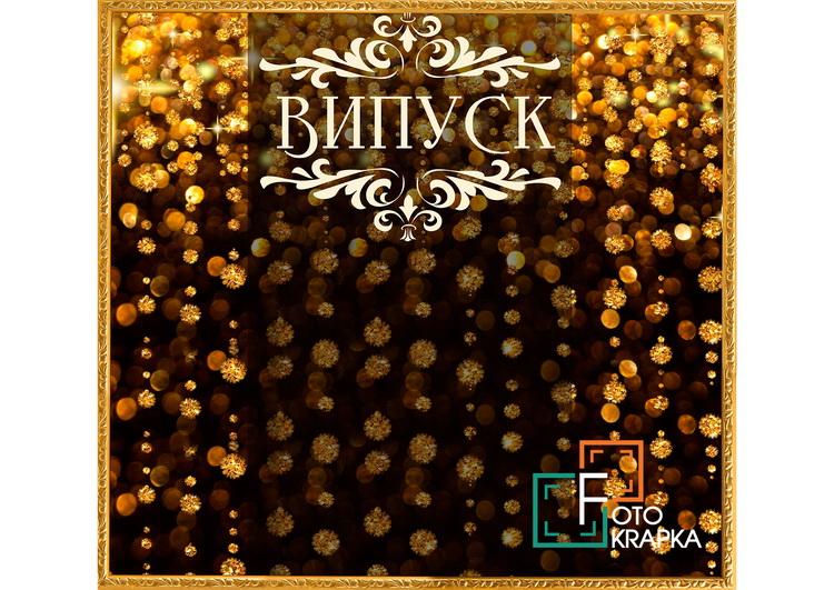 Фотозони на випускний Миколаїв
