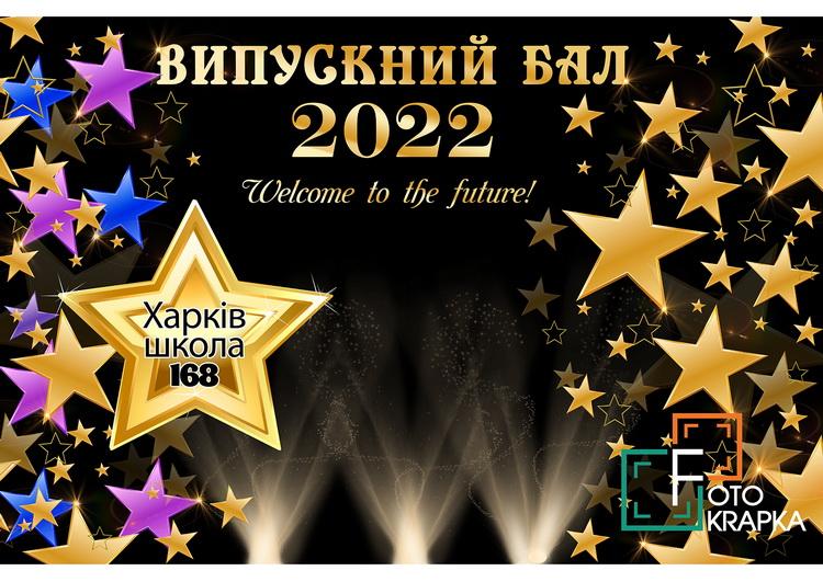 Фотозони на випускний Дніпро