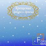 фотозона на крестины Харьков