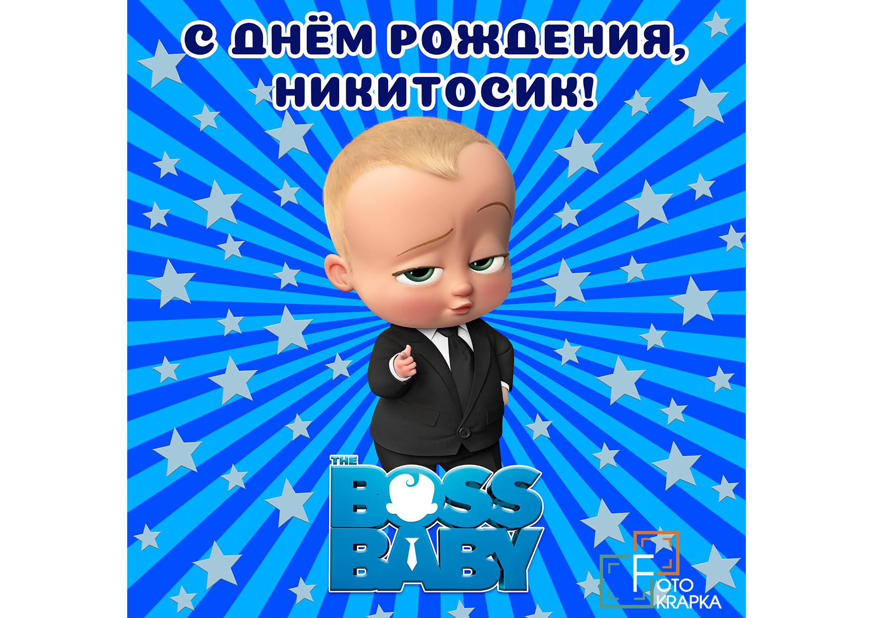 Фотозона босс молокосос Чернівці