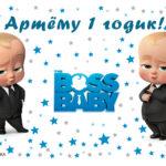 Фотозона босс Молокосос Николаев