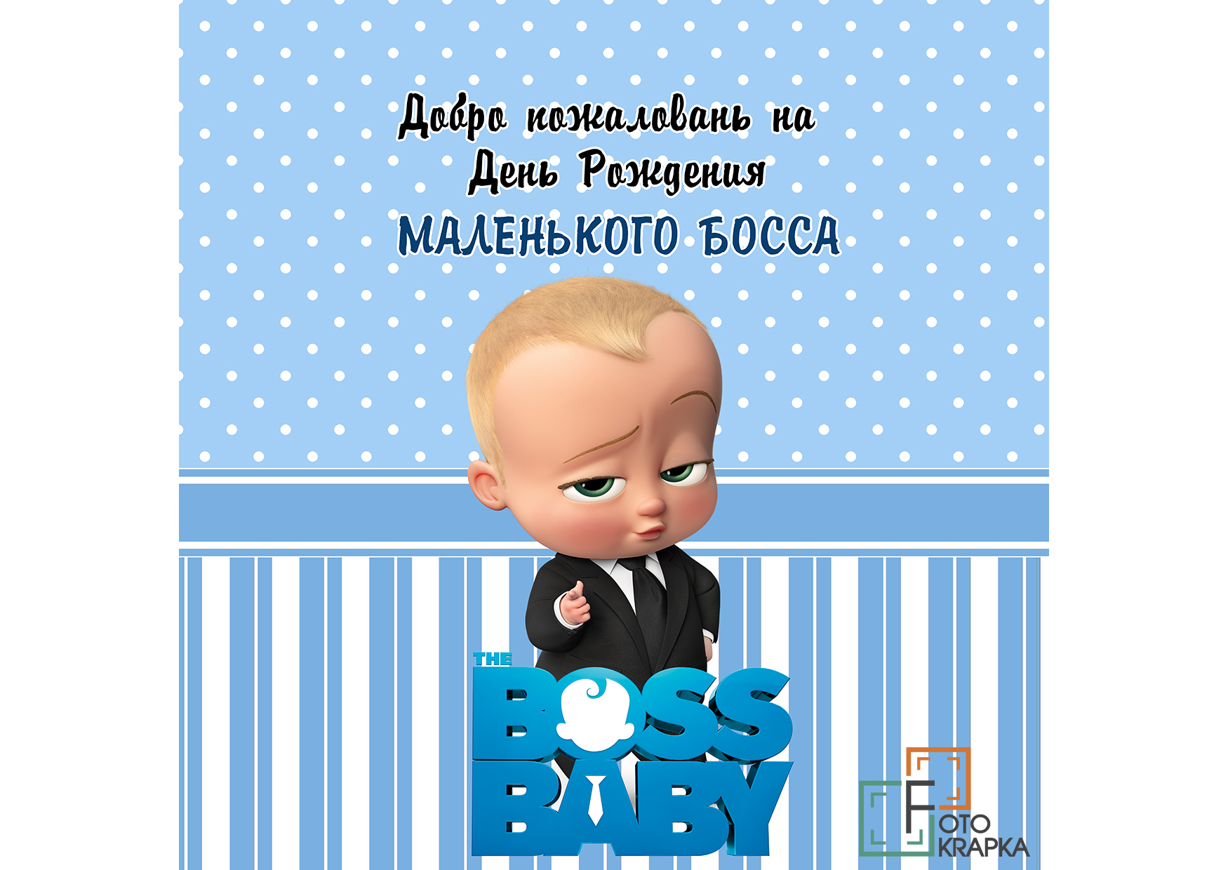Фотозона босс молокосос Дніпро