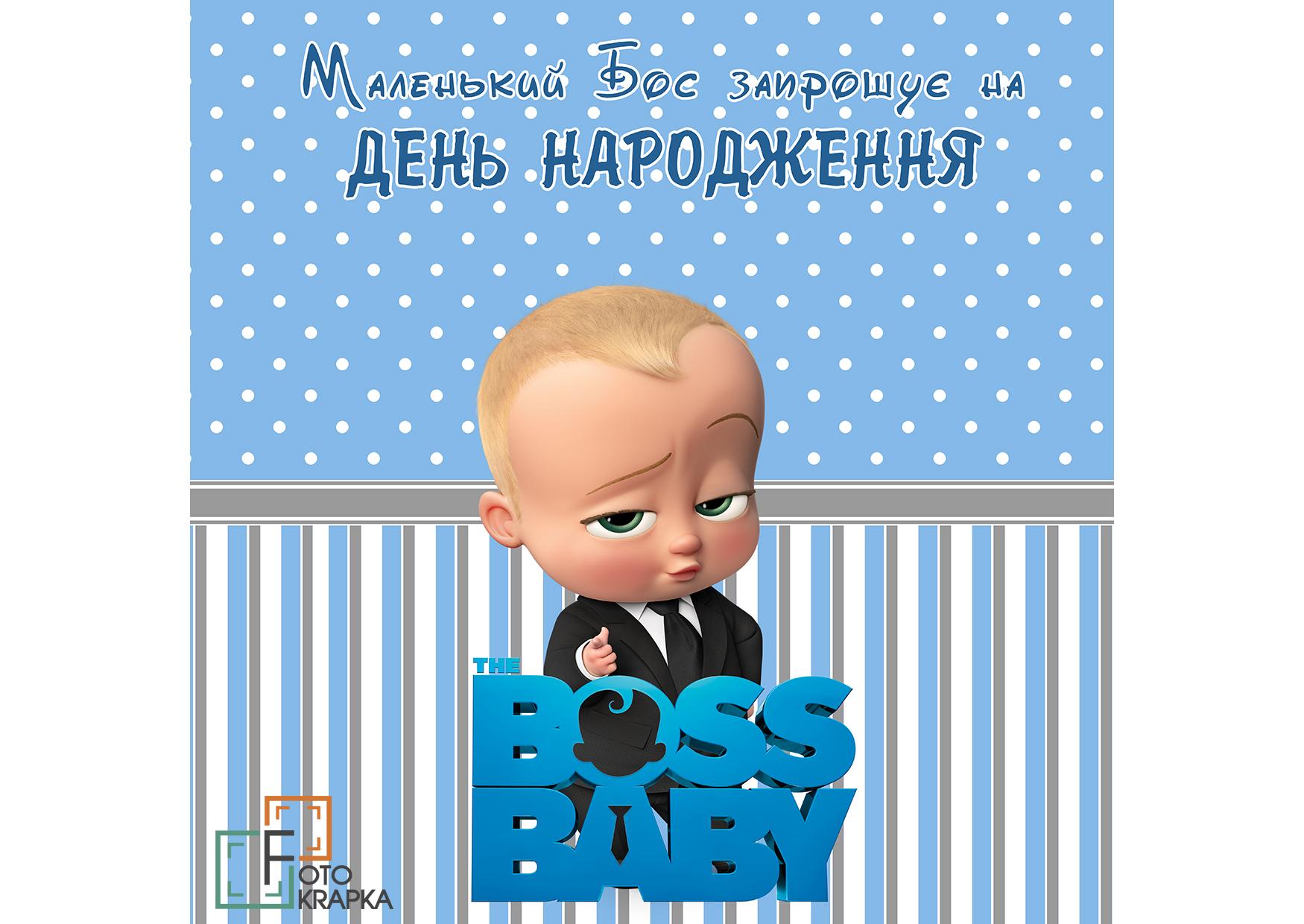Фотозона босс Молокосос Чернигов
