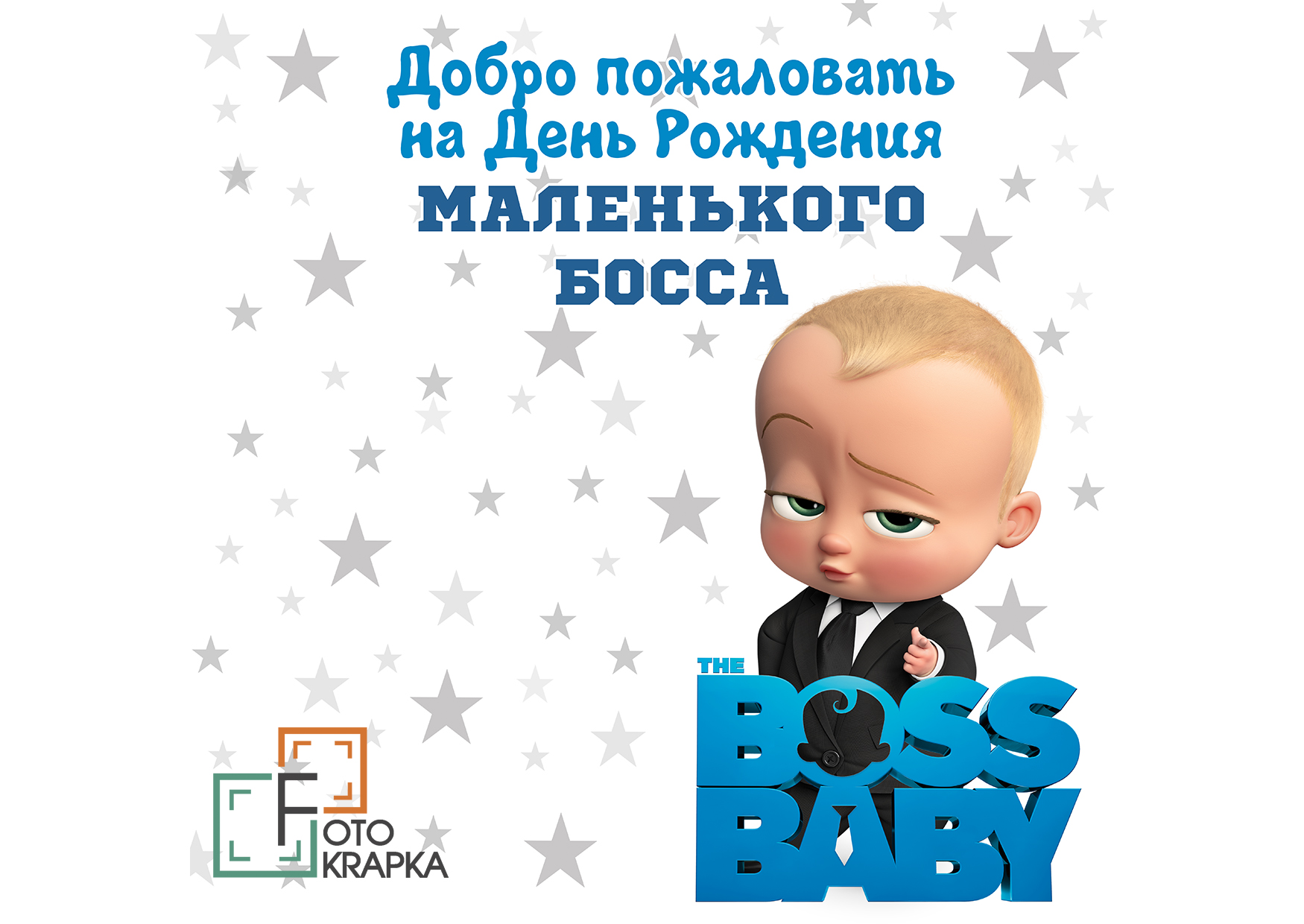 Фотозона босс молокосос Кропивницький