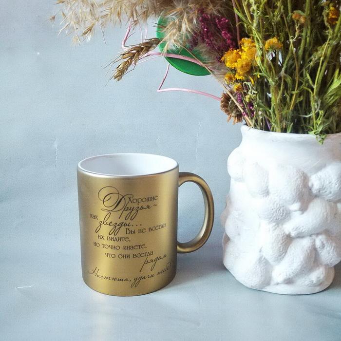 чашка для подруги Україна