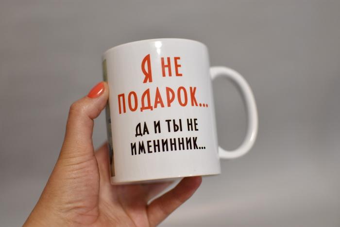 я не подарунок чашка