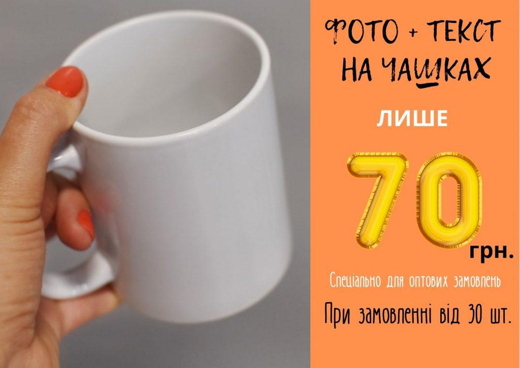 Чашки опт Україна