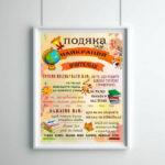 День учителя постер Харьков