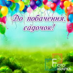Фотозони для дитячого садочка Кропивницький