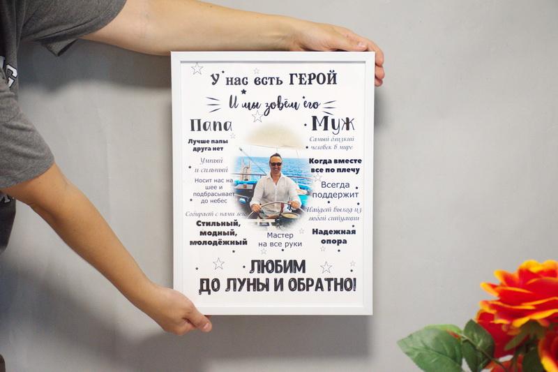 Постер для папи та чоловіка грн.