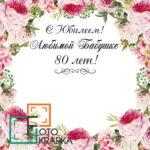 Фотозона для бабушки юбилей Украина