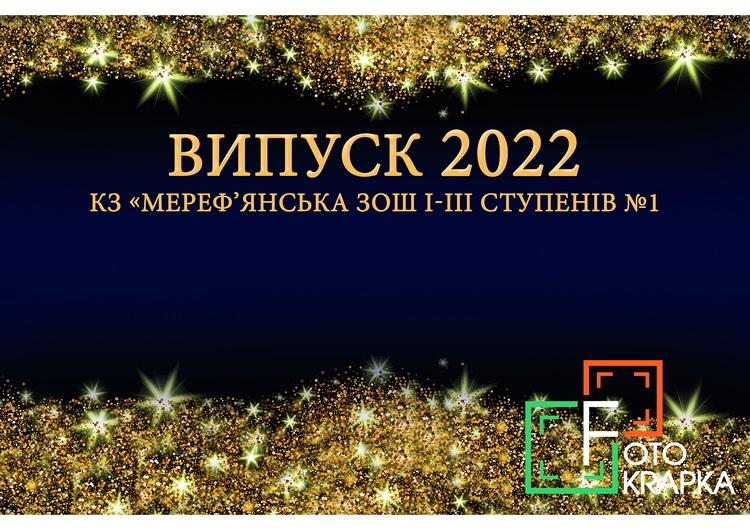 Фотозони на випускний 2022 р.