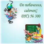Фотозони для дитячого садочка Вінниця