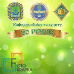 фотозона на кафедру Україна