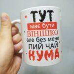 чашка для кума Україна