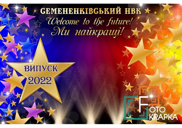 Фотозона выпускной Киев