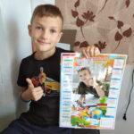 Календарь школьный Украина