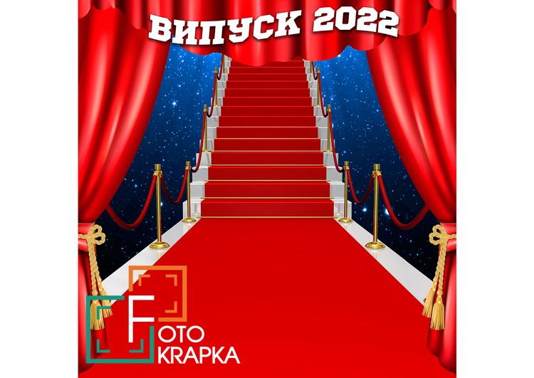 Оскар на выпускной Украина