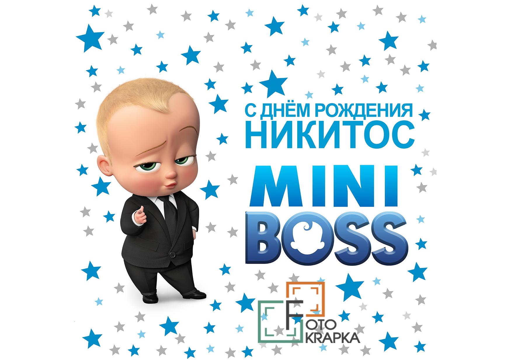 Фотозона босс Молокосос Херсон