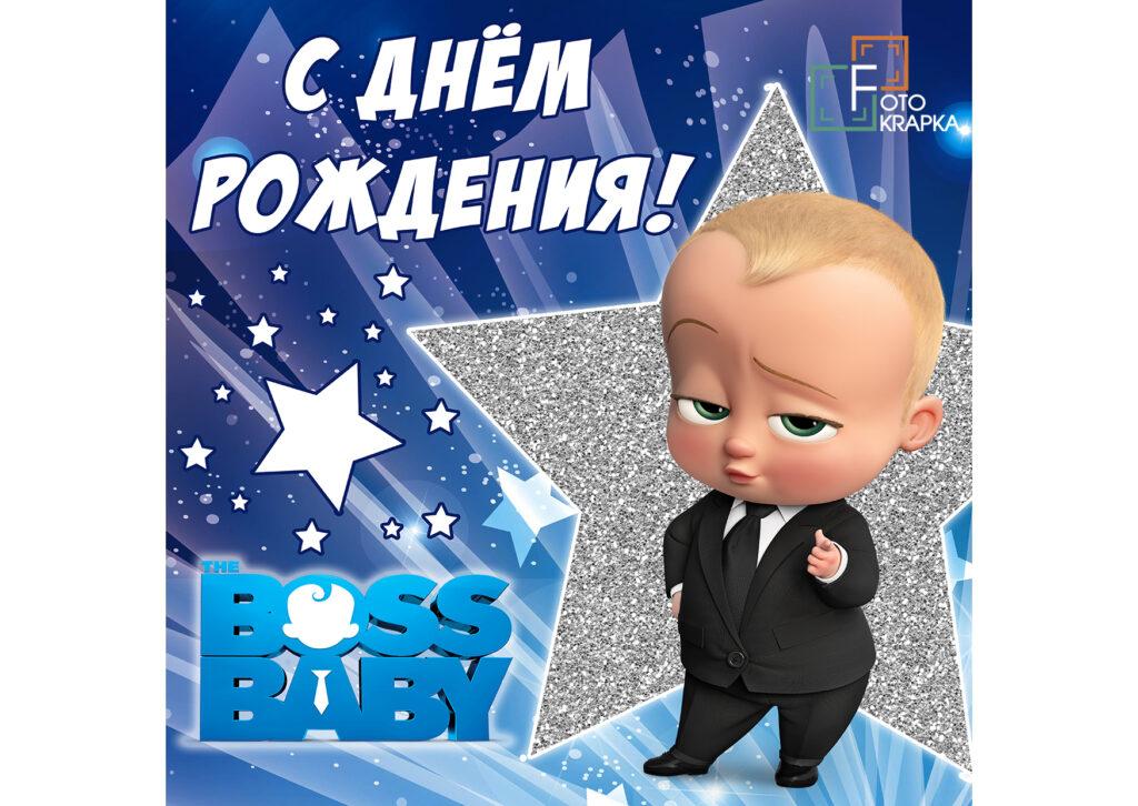 Фотозоны в стиле босс Молокосос Украина