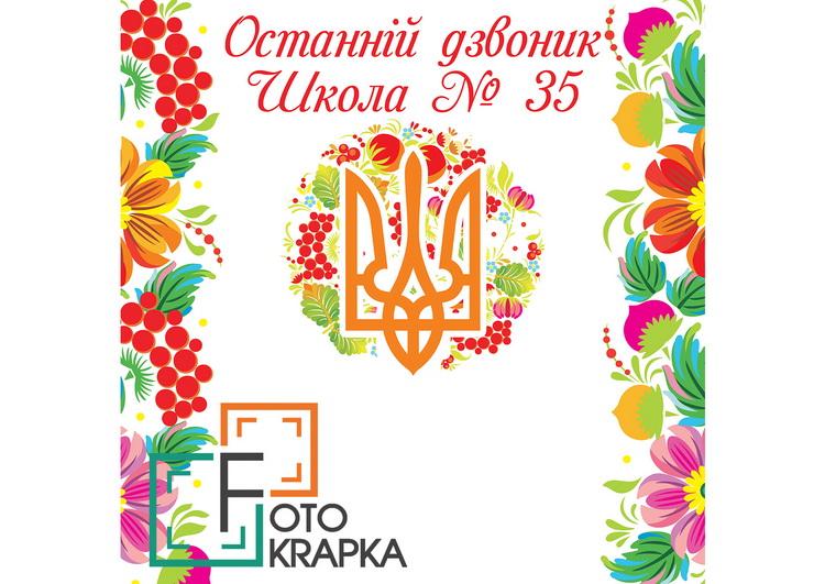 Последний звонок фотозона Харьков