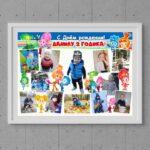 Постер на 1 рік дитині Фіксики