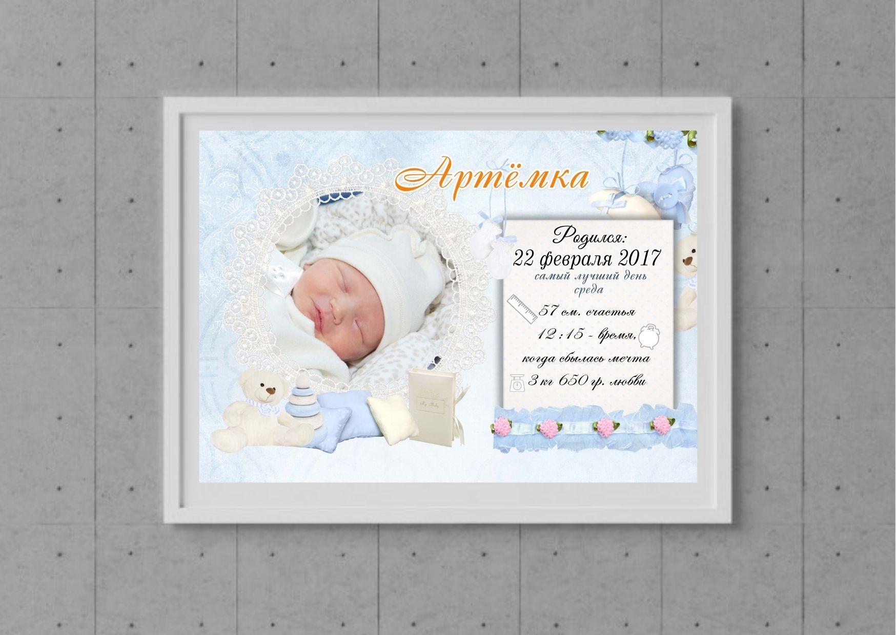 Постер на 1 рік дитині Рівне