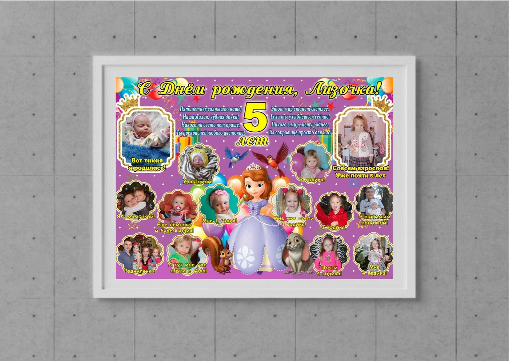 Плакат на годик принцесса София