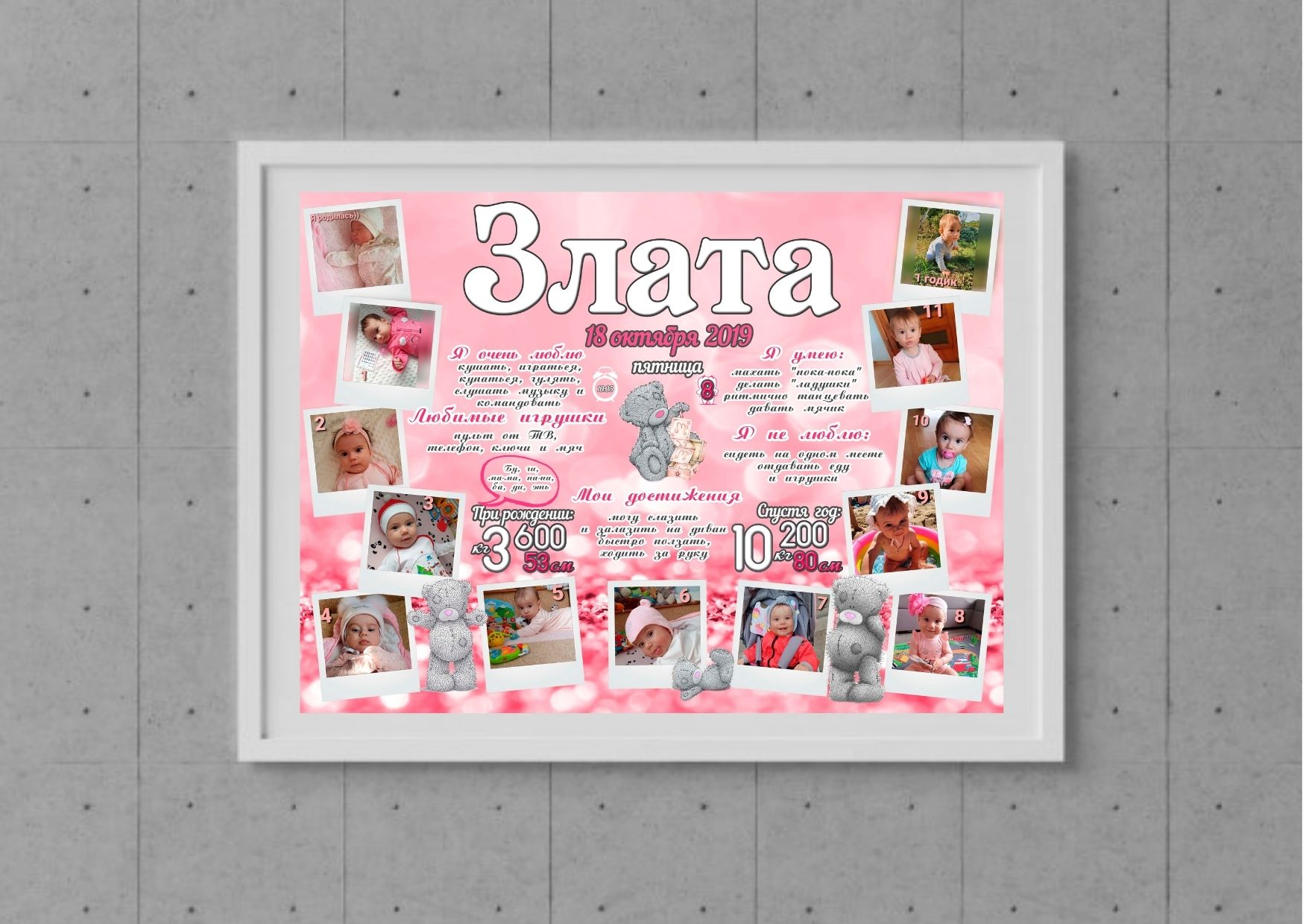 Плакат на годик розовый
