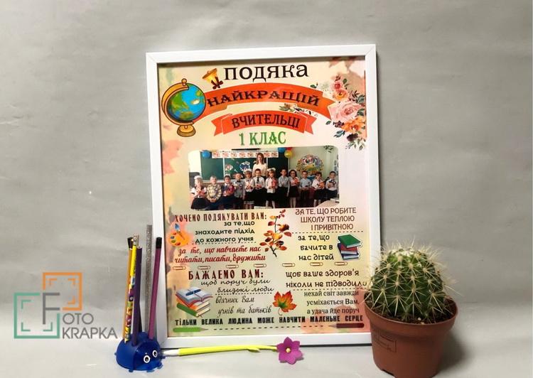 Постер для учителя
