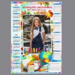 Календар з фото Вінниця