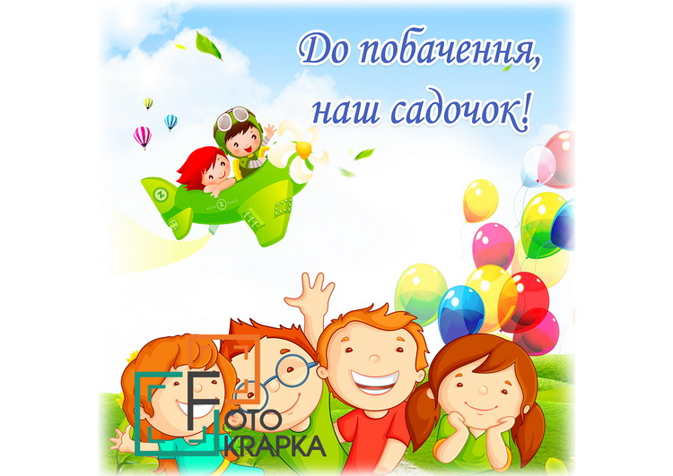 Фотозони для дитячого садочка Львів