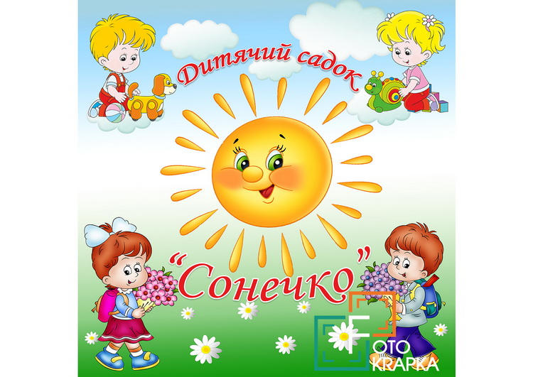 Фотозони для дитячого садочка Київ