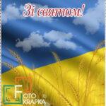 Патриотичная фотозона Украина Харьков