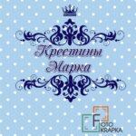 фотозона на крестины голубая Украина