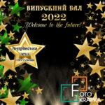 Фотозони на випускний Кіровоград