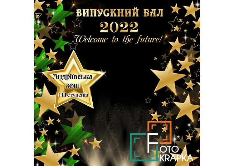 Фотозона выпускной Николаев