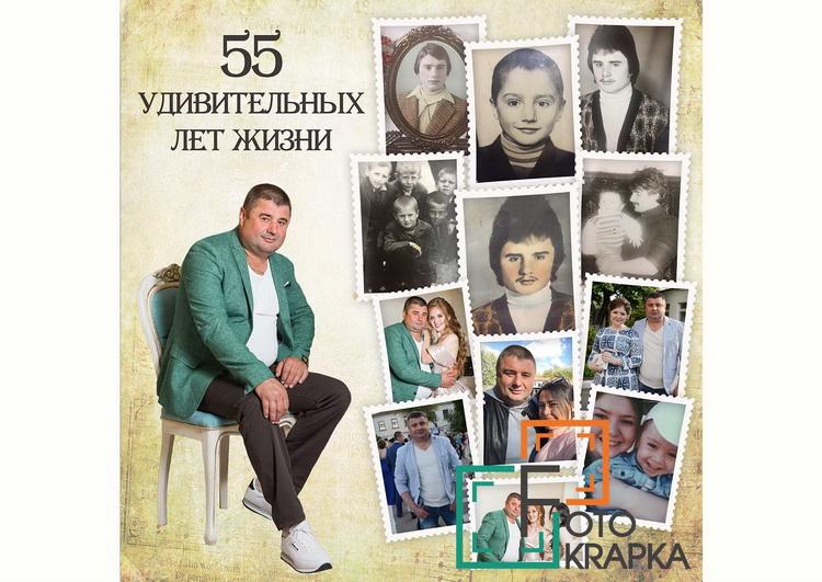 фотозоны на юбилей 55 лет мужчина