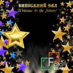 Фотозони на випускний Кропивницький