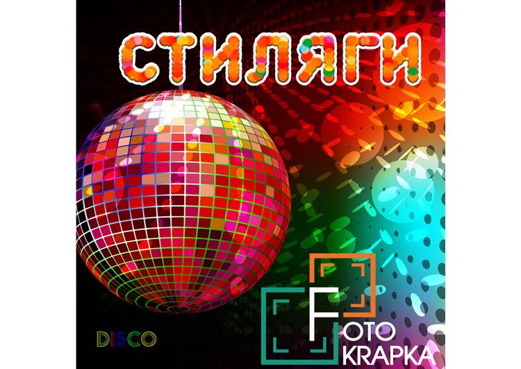 Фотозони стиляги Україна